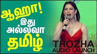 Tamana Speech in Thozha Audio Launch