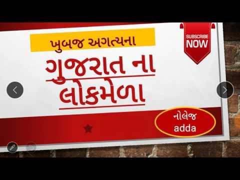 Gujarat lok Mela  ગુજરાત લોકમેળા  Talati, binsachivalay, high court and GPSC CLASS 1-2