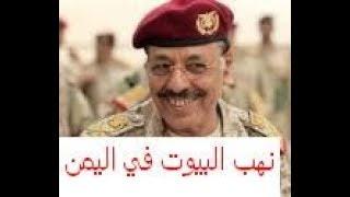 اقتحام منزل الفريق علي محسن الاحمر في سنحان من قبل الحوثيين بعدتصريح طارق