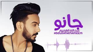 عبدالله الهميم - جانو (حصرياً) | 2017