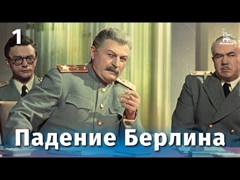 Паде� ие Берли� а. Серия 1 The Fall of Berlin film 1