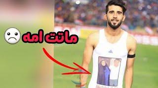 لحضة مؤثرة ☹لحضات بكاء للاعب #بشار_ رسن بسبب وفات امه