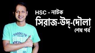 নাটক সিরাজ-উদ্-দৌলা (Sirajuddoula)   Natok   শেষ পর্ব   Bangla   Musafir Rahad   Classroom
