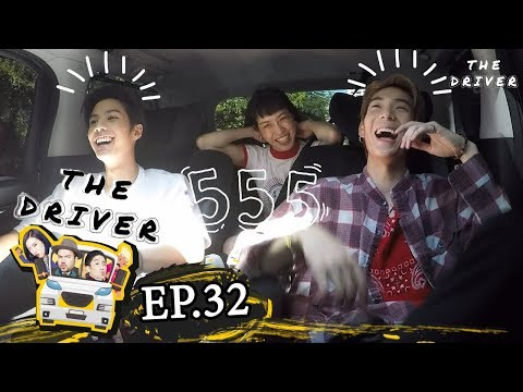 The Driver EP.32 - เจเจ + แบงค์