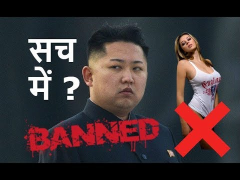 Xxx Mp4 10 उत्तर कोरिया के अजीब कानून II 10 Strange Laws Of North Korea You Wont Believe Exist HINDI 3gp Sex