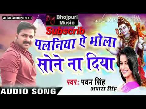 Xxx Mp4 2018 का सुपर हिट कावर गीत पलनीया ये भोला सोने ना दीया Singer Pawan Singh Achhara Singh एक बार जरू 3gp Sex