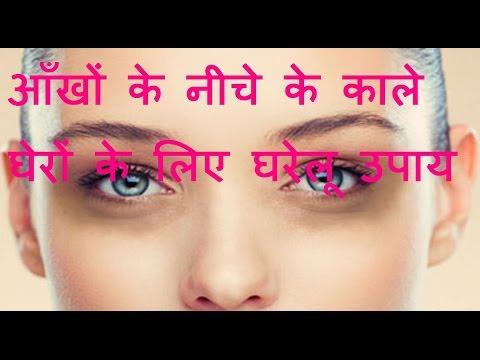 Xxx Mp4 आँखों के नीचे के काले घेरों के लिए घरेलू उपाय Home Remedies For Under Eye Dark Circles 3gp Sex