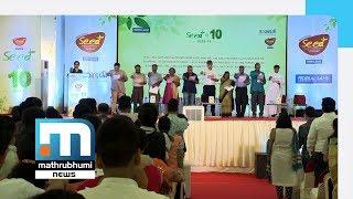 Mathrubhumi SEED Celebrates 10th Anniversary| Mathrubhumi News
