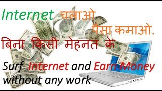 Surf internet and Earn Talktime and Balance Free New 2018
