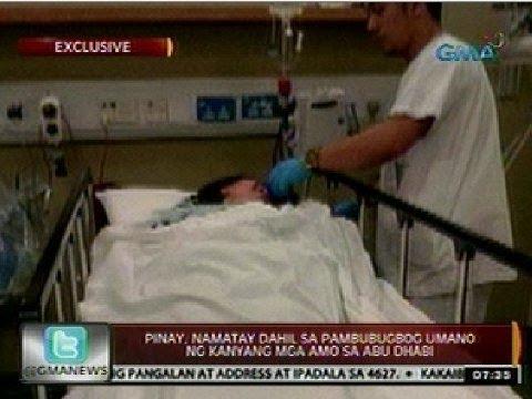 24 Oras: Pinay, namatay dahil sa pambubugbog umano ng kanyang mga amo sa Abu Dhabi