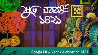 Finland Bangla New year 1421 Movie trailor