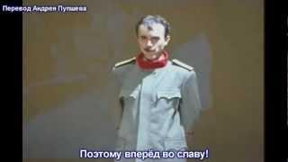 Београдски синдикат - Оловни војници (перевод)