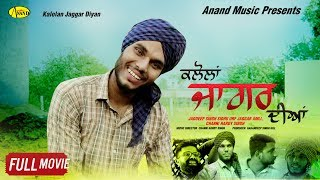 Latest Punjabi Movie 2017 l Kalolan Jaggar Diyan l Anand Music l New Punjabi Comedy Full Movie 2017
