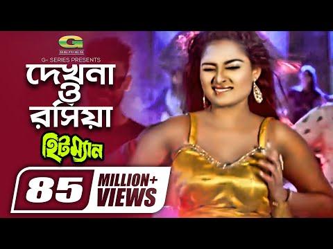 Xxx Mp4 Dekhna O Rosiya HD 1080p 2017 Tanjina Ruma Bangla Movie Song Hitman 3gp Sex