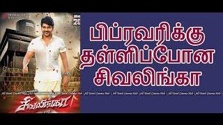 Shivalinga movie to relase on next month   Kollywood Tamil   Tamil Cinema Hub