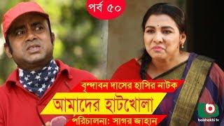 Bangla Comedy Drama | Amader Hatkhola EP - 50 | Fazlur Rahman Babu, Tarin, Arfan, Faruk Ahmed
