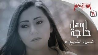 Shaimaa ElShayeb - Ashal Haga / شيماء الشايب - اسهل حاجة