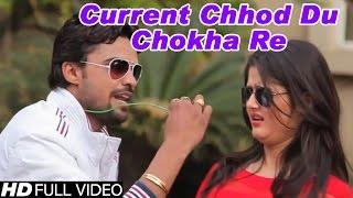 Current Chhod Du Chokha Re | New Haryanvi Song 2016 | Sonu Garanpuria,Anjali Raghav  | NDJ Music