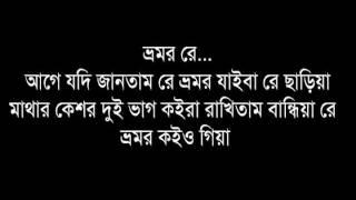 ভ্রমর কইও গিয়া (কণ্ঠ: চমক হাসান)