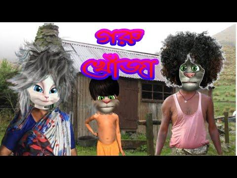 Xxx Mp4 টকিং টম বাংলা । Talking Tom Bangla Tom And Angela 3gp Sex