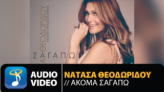 Νατάσα Θεοδωρίδου - Ακόμα Σαγαπώ (Official Audio Video)