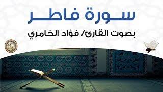 سورة فاطر بصوت القارئ فؤاد الخامري