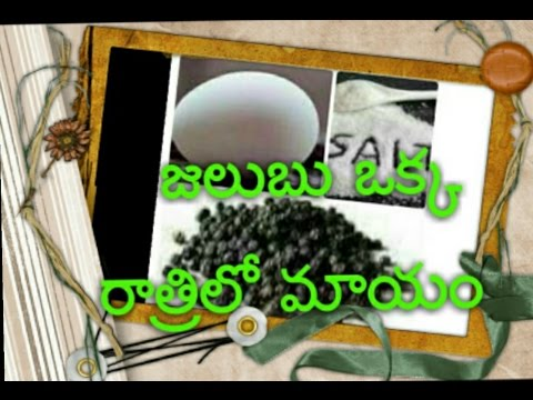 Home remedy for cold in Telugu