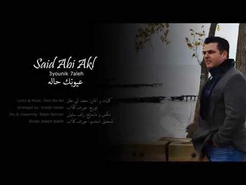 Xxx Mp4 3younik 7aleh Said Abi Akl 2015 عيونك حاله سعيد ابي عقل 3gp Sex