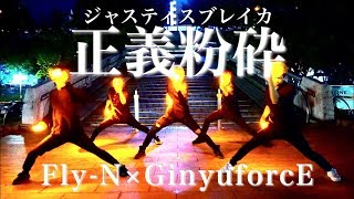 【Fly-N×ギア】〜正義粉砕〜 名古屋最大火力【ヲタ芸】