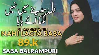 Saba Balrampuri Noha 6 DIL MADEENE ME