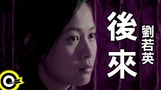 劉若英 René Liu【後來 Later】Official Music Video