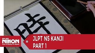 Learn #JLPT #N5 #Kanji - Part 1 | Go! Go! Nihon - Japanese Language Proficiency Text 日本語能力試験N5漢字