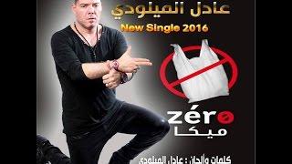 Adil El Miloudi Noveau Single 2016