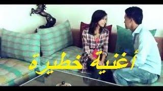 أغنية مغربية خطيرة روعة 2017