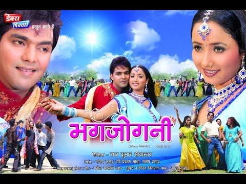 Xxx Mp4 भगजोगनी Bhojpuri Full Film Bhagjogani Latest Bhojpuri Movie Pawan Singh Rani Chatterjee 3gp Sex