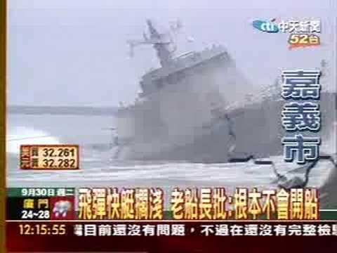 飛� �快艇擱淺 老船長批 根本不會開船