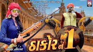 Thakor No.1 | Viral Tiragar | Latest New Gujrati Song | FULLVIDEO