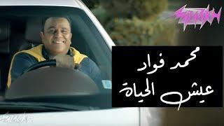 Mohamed Fouad - Eish El Hayah (Official Music Video) | محمد فواد - عيش الحياة - الكليب الرسمي