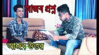 আজব প্রশ্ন আজব উত্তর || বাংলা ফানি ভিডিও || MojaMasti