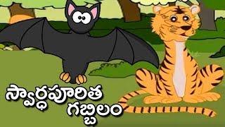 Telugu Moral Stories | Swardhapuritha Gabbilam Moral Story | Animated Telugu Stories | Bommarillu