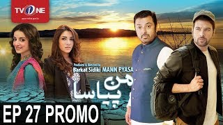 Mann Pyasa | Episode# 27 | Promo | Serial | Full HD | TV One