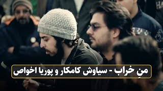 موزیک ویدیوی خاص سیاوش کامکار در بازار تهران