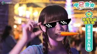 凱伊、千本「中二少女」搶救雪寶大作戰!- 17提供最新最夯的即時影音