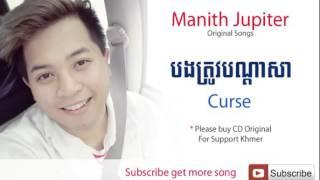 បងត្រូវបណ្តាសា, ម៉ានិត, curse, Manith New song 2015, Love song By seefirst online