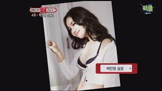 Pick Clip ′사극 여신′ 박민영, 성균관스캔들부터 ′파격′란제리 화보까지 공개! 170809 EP.18