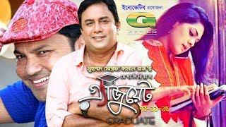 Graduate | Drama | Episode 11 - 15 | Zahid Hasan | Tisha | Siddiqur Rahman