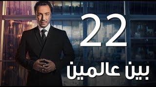 Bein 3almeen  EP22 | مسلسل بين عالمين - الحلقة الثانية و العشرون