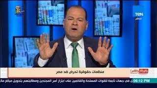 بالورقة والقلم - الديهي:  إللى بيقدم شكوى ضد مصر في الأمم المتحدة هو خاين  وهذا ما قولته من شهر