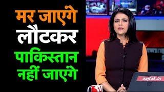 पाकिस्तान से आए हिंदू शरणार्थियों का दर्द सुनो| Bharat Tak