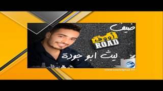 مقابلة الفنان ليث ابوجودة مع محمد المدفعي ببرنامج أووفRoad
